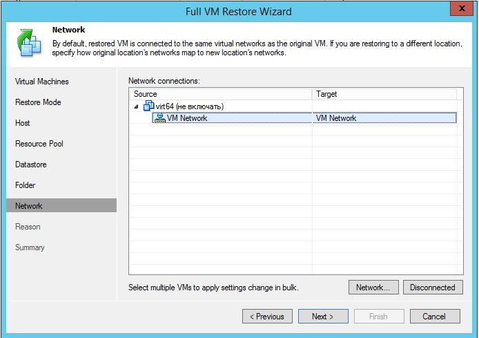 Как восстановить виртуальную машину в Veeam Backup & Replication 7-15