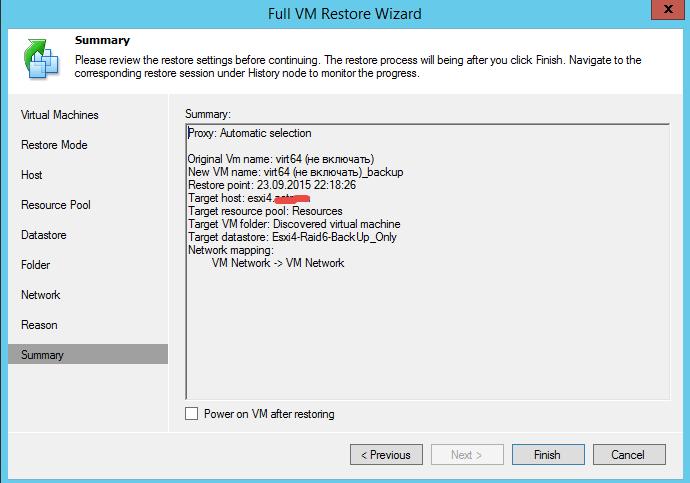 Как восстановить виртуальную машину в Veeam Backup & Replication 7-17
