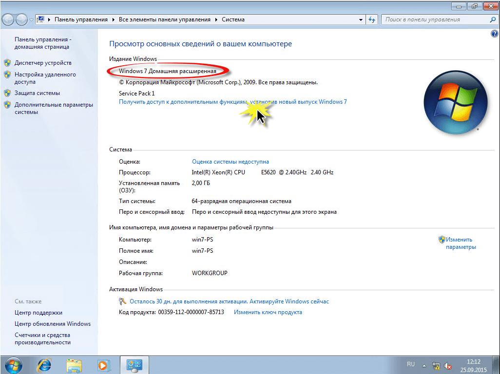 Как windows 7 home обновить до professional или ultimate 1 часть-02