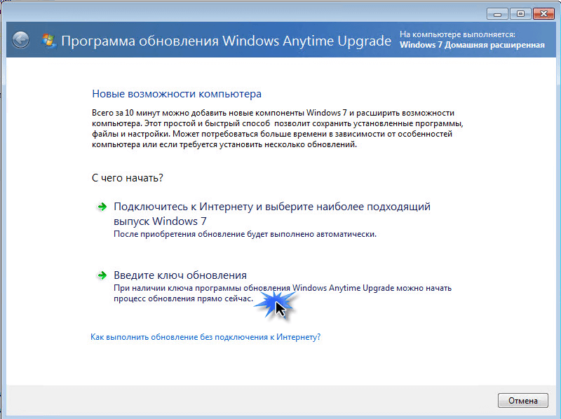 windows 7 anytime upgrade keygen 64 bit