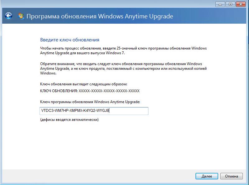 Как windows 7 home обновить до professional или ultimate 1 часть-05