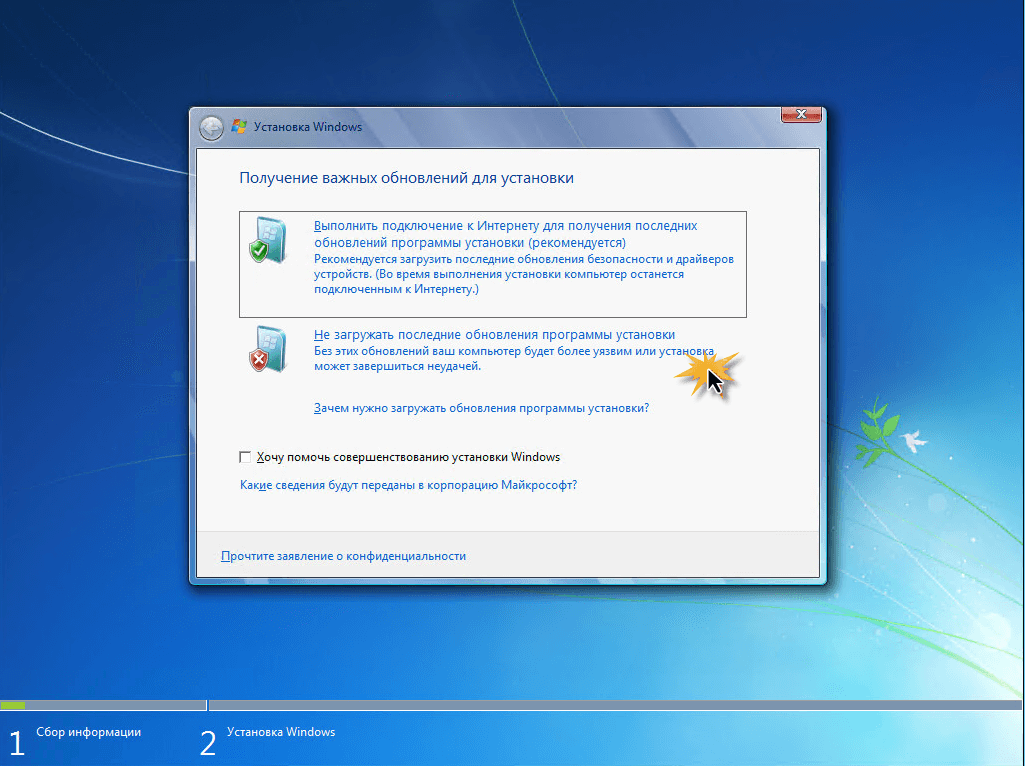 Как windows 7 home обновить до professional или ultimate 2 часть-03