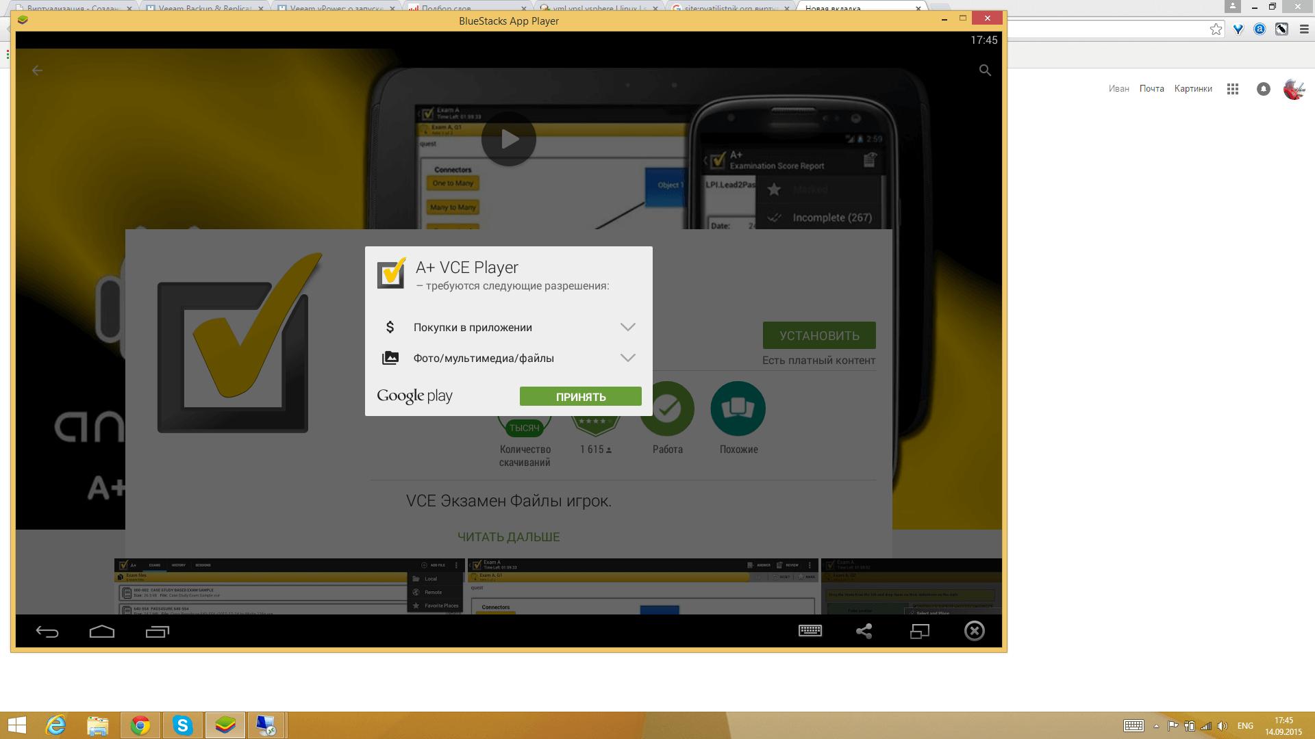 установка A+ VCE Player на эмулятор андроид