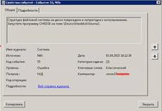 Код события 55, Структура файловой системы на диске повреждена и непригодна к использованию. Запустите программу CHKDSK на томе-00