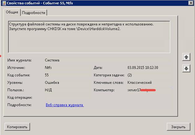 Код события 55, Структура файловой системы на диске повреждена и непригодна к использованию. Запустите программу CHKDSK на томе-01