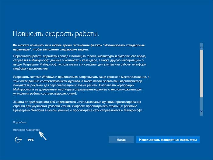 Настройка конфиденциальности windows 10-Отключение шпионских функций windows 10-02
