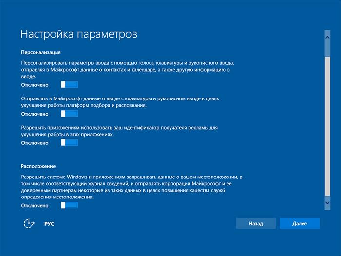Настройка конфиденциальности windows 10-Отключение шпионских функций windows 10-03