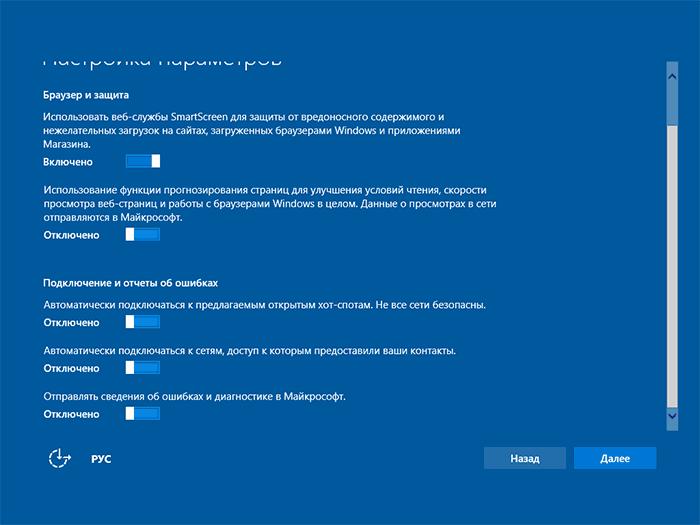 Настройка конфиденциальности windows 10-Отключение шпионских функций windows 10-04