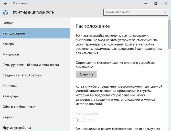 Настройка конфиденциальности windows 10-Отключение шпионских функций windows 10-06