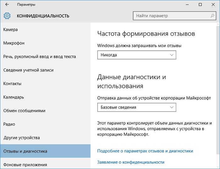 Настройка конфиденциальности windows 10-Отключение шпионских функций windows 10-09