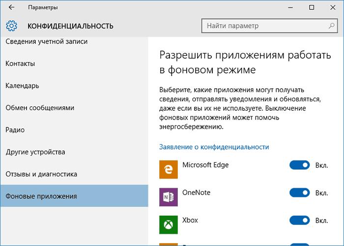 Настройка конфиденциальности windows 10-Отключение шпионских функций windows 10-10
