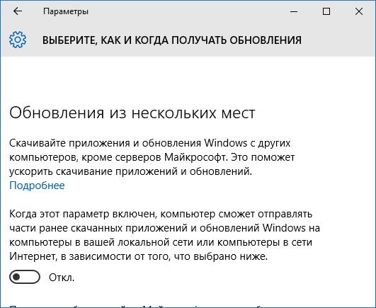 Настройка конфиденциальности windows 10-Отключение шпионских функций windows 10-12