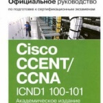 Скачать книгу Официальное руководство Cisco по подготовке к сертификационным экзаменам CCENT/CCNA ICND1 100-101 (2015)