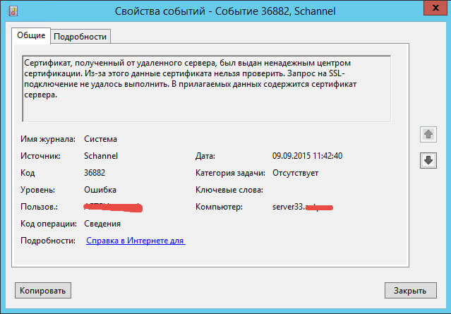 Schannel 36888 internal error state 1203