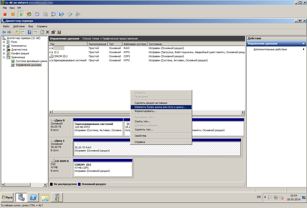 Ошибка диск защищен от записи в Windows Server 2008 R2-03