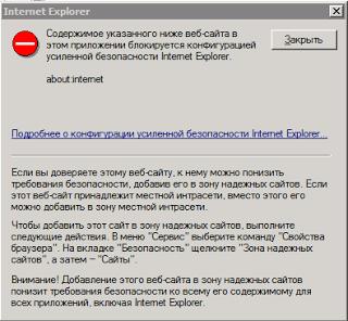 Ошибка содержимое указанного ниже веб сайта блокируется конфигурацией в Outlook 2010-01