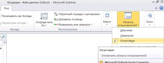Ошибка содержимое указанного ниже веб сайта блокируется конфигурацией в Outlook 2010-02