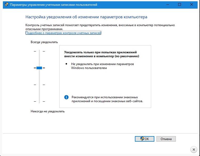 Решение проблемы с обновлением windows 10-2