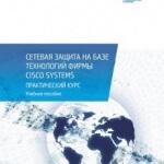 Скачать книгу Сетевая защита на базе технологий фирмы Cisco Systems (2014)