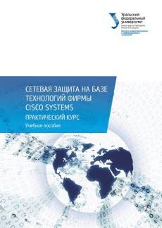 Сетевая защита на базе технологий фирмы Cisco Systems (2014)