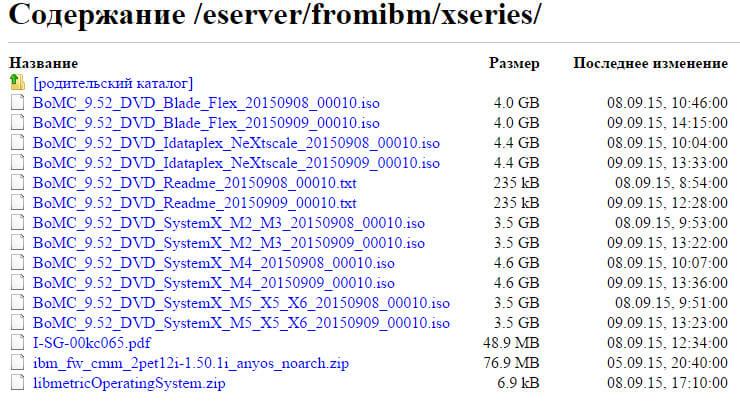 Скачать диск автоматического обновления прошивок и драйверов IBM серверов-02