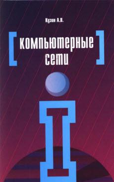 Скачать книгу А.В. Кузин. Компьютерные сети (2010)