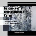 Скачать книгу Биячуев Т.А. — Безопасность корпоративных сетей