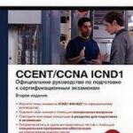 Скачать книгу CISCO Официальное руководство по подготовке к сертификационным экзаменам CCENT-CCNA ICND1 — 2010. 2-е издание