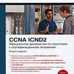 Скачать книгу CISCO Официальное руководство по подготовке к сертификационным экзаменам CCENTCCNA ICND2 — 2011. 2-е издание