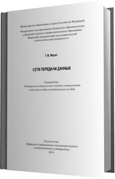 Скачать книгу Г.Ф.Масич Сети передачи данных (2014)
