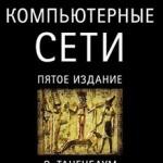 Скачать книгу Компьютерные сети. 5-е издание (2012) Эндрю Таненбаум, Дэвид Уэзеролл