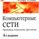 Скачать книгу Компьютерные сети. Принципы, технологии, протоколы (4-ое изд.) — Олифер В.Г., Олифер Н.А. 2010