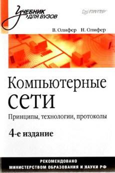 Скачать книгу Компьютерные сети. Принципы, технологии, протоколы (4-ое изд.) - Олифер В.Г., Олифер Н.А. 2010