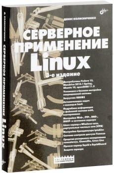 Скачать книгу Серверное применение Linux. 3-е издание. Денис Колисниченко (2011)