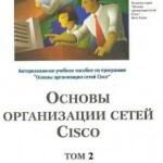 Скачать книгу Вито Амато. Основы организации сетей Cisco 2 том