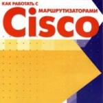 Скачать книгу как работать с маршрутизаторами Cisco