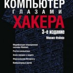 Скачать книгу компьютер глазами хакера. 3-е издание