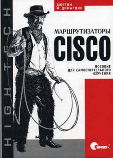 Скачать книгу маршрутизаторы Cisco. Пособие для самостоятельного изучения