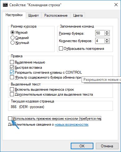 Скрытые функции Windows 10-07