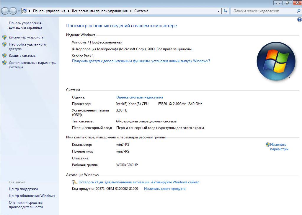 как обновить windows 7 до windows 8.1-00
