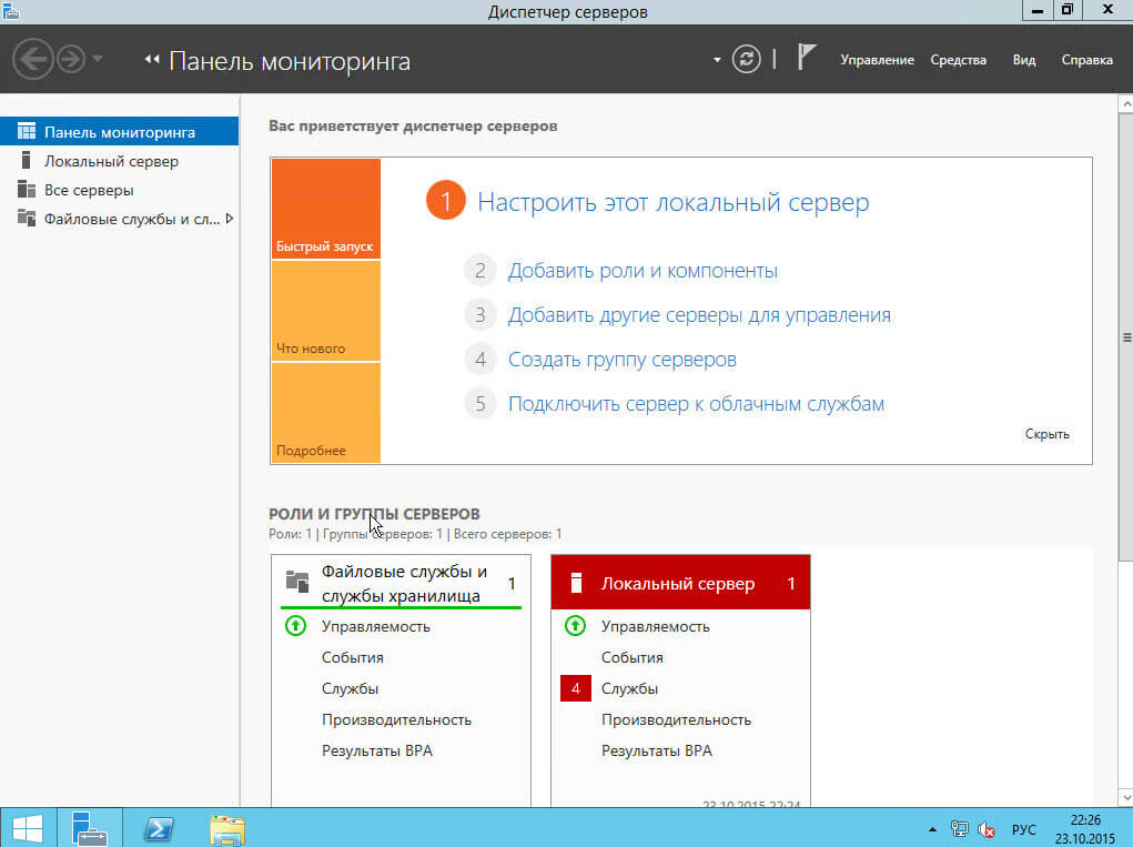 настройка windows server 2012 r2-01