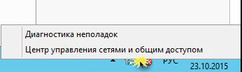 настройка windows server 2012 r2-02