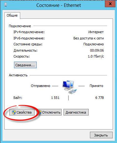 настройка сети windows server 2012