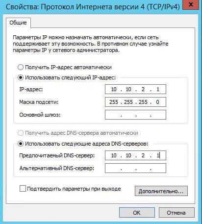 настройка статического ip адреса