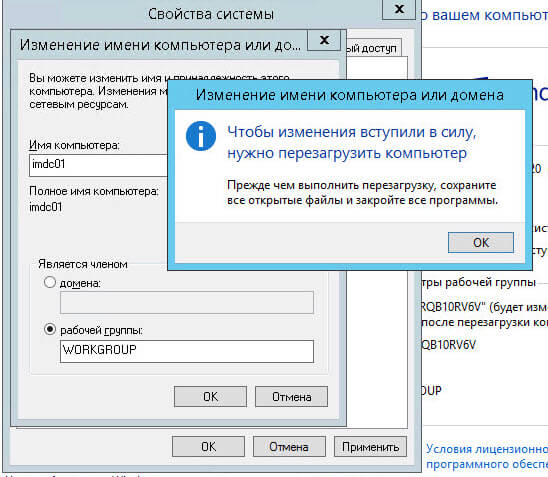настройка windows server 2012 r2-15