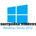 Базовая настройка windows server 2012 r2