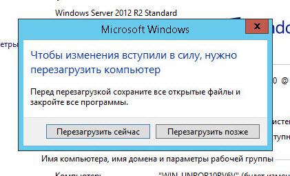 перезагрузка Windows Server 2012 r2