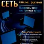 Скачать книгу Беспроводная сеть своими руками — Александр Ватаманюк