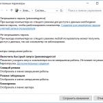 Черный экран в Windows 10