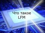 Что такое LFM и как его узнать для серверов HP